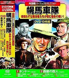 西部劇 パーフェクトコレクション DVD10枚組 ホンドー 西部の四人 地獄への挑戦 拳銃往来 北の狼 サン・アントニオ 幌馬車隊 カナダ平原 懐しのアリゾナ ミズーリ大平原 ACC-046