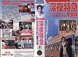 深夜特急 完全版 第1便〜熱風アジア編 [VHS]