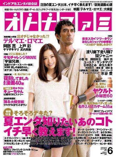 オトナファミ 2012年 6月号 [雑誌]