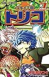 グルメ学園トリコ 7 (ジャンプコミックス)