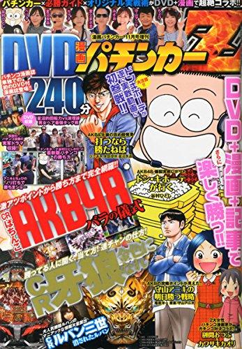 DVD 漫画パチンカーZ 漫画パチンカー2014年11月号増刊