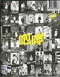 EXO 1集 リパッケージ - XOXO (Hug Version)(中国語バージョン) (韓国盤)