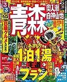 るるぶ青森 奥入瀬 白神山地'10~'11 (るるぶ情報版 東北 2)