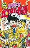 超戦士 ガンダム野郎(5) (コミックボンボンコミックス)