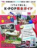 ソウルで楽しむK-POP完全ガイド (キネマ旬報ムック)
