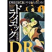 ドライエック―やまむらはじめ作品集 (ダイトコミックス)