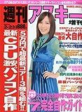 週刊アスキー増刊 最新CPU激安パソコン自作 2010年 2/23号 [雑誌]