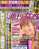 週刊女性 2013年 12/10号 [雑誌]