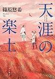 読書メーター2013年8月+宣伝