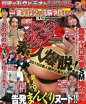 実話ブラックザ・タブーSPECIAL VOL.8 (ミリオンムック 73)