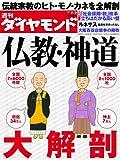 週刊 ダイヤモンド 2011年 7/2号 [雑誌]