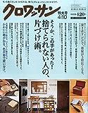 クロワッサン 2015年 4/10 号 [雑誌]