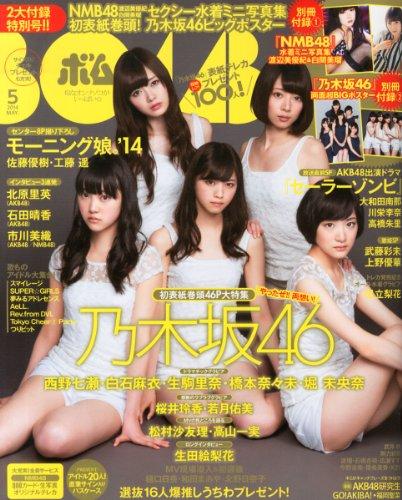 BOMB (ボム) 2014年 05月号 [雑誌]