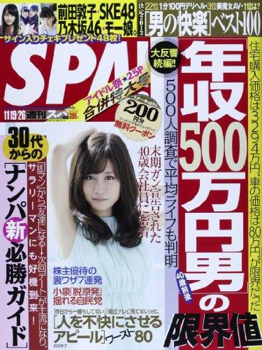 SPA! (スパ) 2013年 11/26号 [雑誌]
