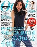 Oggi(オッジ) 2015年 06 月号 [雑誌]