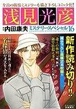 浅見光彦ミステリースペシャル 16 (マンサンコミックス)