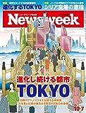 Newsweek (ニューズウィーク日本版) 2014年 10/7号 [進化し続ける都市TOKYO]