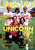 別冊カドカワ 総力特集 ユニコーン 2009  カドカワムック (カドカワムック 308)