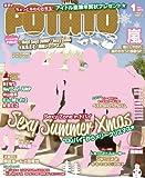 POTATO (ポテト) 2014年 01月号 [雑誌]