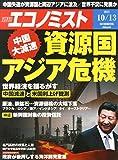 エコノミスト 2015年 10/13 号 [雑誌]