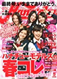 Hana* chu (ハナチュー) 2011年 05月号 [雑誌]