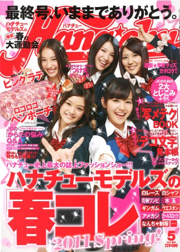 Hana*chu→ 2011年5月号 大きい表紙画像