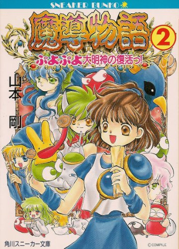 魔導物語 (2) (角川文庫―スニーカー文庫)