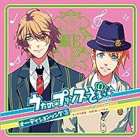 「うたの☆プリンスさまっ♪オーディションソング(3)」