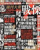 週刊大衆ミステリー増刊 戦慄 2013年 9/10号 [雑誌]
