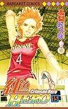 紅色HERO 15 (マーガレットコミックス)