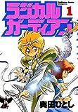 ラジカルガーディアン(1) (ドラゴンコミックスエイジ)