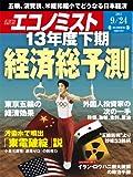 エコノミスト 2013年 9/24号 [雑誌]