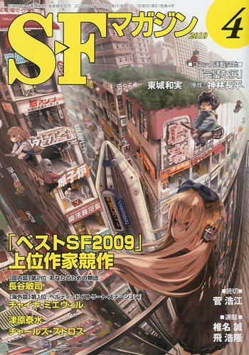 S-Fマガジン 2010年 04月号 [雑誌]