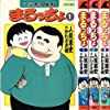 まるっちょ コミック 全3巻完結セット (アクションコミックス)