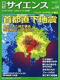 日経 サイエンス 2013年 04月号 [雑誌]