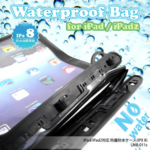 FJK iPad iPad2 iPad(第3世代)対応 防塵防水ケース(IPX 8)/ LMB-011s Waterproof Bag for Ipad