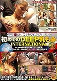 初めてのDEEP乳もみINTERNATIONAL INチェコ [DVD]