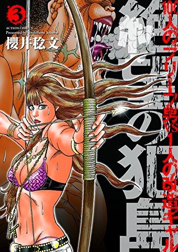 絶望の犯島-100人のブリーフ男vs1人の改造ギャル(3) (アクションコミックス)