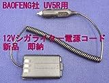 同時表示&デュアルワッチ J無し UV5R用 12V シガライター電源コード 並行輸入品