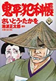 鬼平犯科帳 84 (文春時代コミックス)