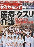週刊 ダイヤモンド 2010年 4/24号 [雑誌]