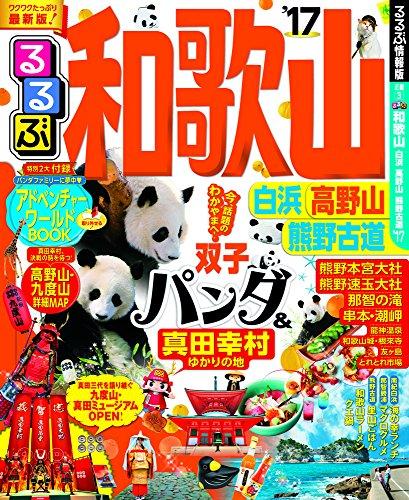 るるぶ和歌山 白浜 高野山 熊野古道'17 (国内シリーズ)