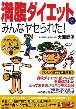 満腹ダイエットでみんなヤセられた! (Seishun super books special)