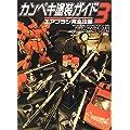 カンペキ塗装ガイド〈3〉エアブラシ完全攻略 (電撃ホビーマガジンHOW TOシリーズ)