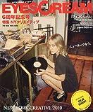 EYESCREAM ( アイスクリーム ) 2010年 05月号 [雑誌]