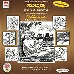 Subbanna & Other Stories | Maasti Venkatesa Iyengar