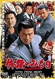 修羅のみち9 北九州烈死篇[DVD]