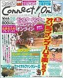 ファミ通Connect!On-コネクト!オン- Vol.28 APRIL (エンターブレインムック)