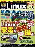 日経 Linux (リナックス) 2012年 05月号 [雑誌] [雑誌] / 日経Linux (編集); 日経BP社 (刊)