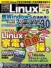 日経 Linux (リナックス) 2012年 05月号 [雑誌]
